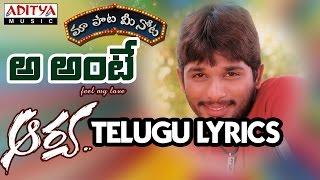 "Aa Ante Full Songs With Telugu Lyrics   ""మా పాట మీ నోట""   Aarya Movie - Allu Arjun, Anuradha - ADITYAMUSIC"