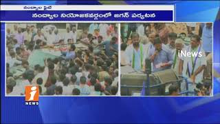Peoples Unhappy With TDP govt In AP | YS Jagan In Nandyal By Election Campaign | iNews - INEWS