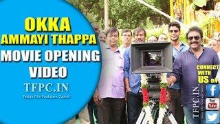 Okka Ammayi Thappa movie launch | Sundeep Kishan | TFPC - TFPC