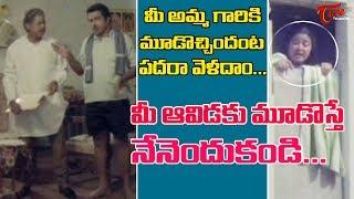 మీ అమ్మ గారికి మూడొచ్చిందంట పదరా వెళదాం.. | Telugu Movie Comedy Scenes | TeluguOne - TELUGUONE