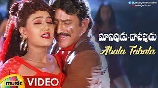 Abala Tabala Full Video Song | Manavudu Danavudu Movie Songs | Krishna | Ramya Krishna | Soundarya - MANGOMUSIC