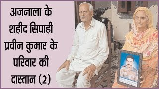 अजनाला के शहीद सिपाही परवीन कुमार के परिवार की दास्तान