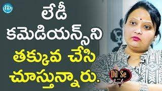 లేడీ కమెడియన్స్ ని తక్కువ చేసి చూస్తున్నారు - Geetha Singh || Dil Se With Anjali - IDREAMMOVIES