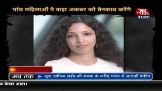 मंत्री M J Akbar ने छेड़-छाड़ का आरोप लगाने वाली Priya Ramani पर मान हानि का मुकदमा दर्ज करवाया - AAJTAKTV