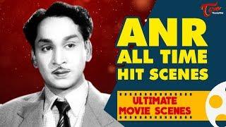 ANR ఆల్ టైమ్ హిట్ సీన్స్ | Ultimate Movie Scenes | TeluguOne - TELUGUONE