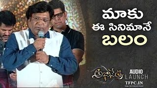 Kona Venkat Emotional Speech @ Abhinetri Movie Audio Launch | TFPC - TFPC