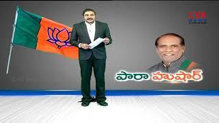 పారా హుషార్ l Amit Shah To Attend Telangana Election Campaign On 25th Nov l CVR NEWS - CVRNEWSOFFICIAL