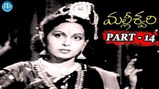 Malleswari Full Movie Parts 14 /14 || N T  Rama Rao, Bhanumathi Ramakrishna, Vangara - IDREAMMOVIES