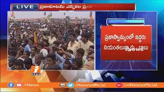 Chandrababu Naidu Speech at Kodad Mahakutami Public Meeting | Rahul Gandhi | TS Polls 2018 | iNews - INEWS