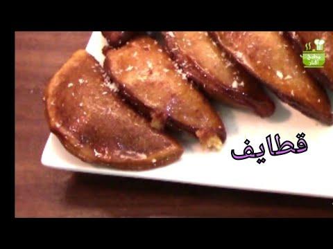 القطايف وعجينة القطايف/ وطريقة الحشو والقلي خطوة بخطوة /و الطعم خرافي