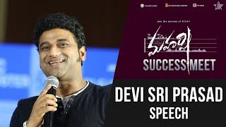 Devi Sri Prasad Speech - Maharshi Success Meet - Mahesh Babu, Pooja Hegde | Vamshi Paidipally - DILRAJU
