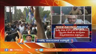 Higher Officials Transfers G Konduru and Mylavaram SIs To VR in YCP Offer Bribe Case | iNews - INEWS