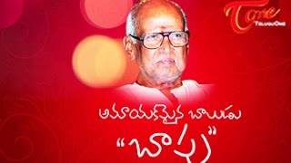 అమాయకమైన బాలుడు 'బాపు' || Chit Chat with Sri Varaprasad Reddy || Director Bapu Jayanthi Special - TELUGUONE