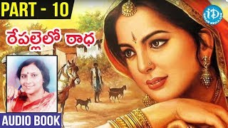 Repallelo Radha- Telugu Novel By Balabhadrapatruni Ramani - Part #10 | Audio Book Narrated By Author - IDREAMMOVIES