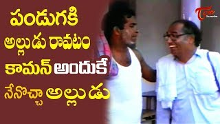 Brahmanandam Hilarious Comedy With His Father in law | TeluguOne - TELUGUONE