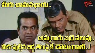 మీరు చామనఛాయ.. అమ్మగారు బర్రె నలుపు..బిడ్డ తెలుపైతే డౌటు గానీ.. | Telugu Comedy Scenes | NavvulaTV - NAVVULATV