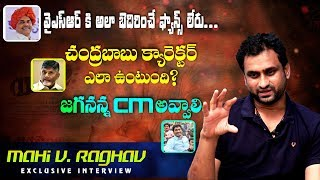Mahi V Raghav on Yatra, Chandrababu's role, why he wants YS Jagan to become a CM & more | Indiaglitz - IGTELUGU