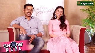 Interview with Kaatru Veliyidai Movie Team in Show Reel in Showreel 09-04-2017  PuthuYugam TV Show
