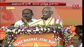BJP MP Bandaru Dattatreya speech at public meeting in Mahabubnagar | CVR NEWS - CVRNEWSOFFICIAL