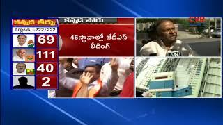 దూసుకుపోతున్న బీజేపీ   Congress and BJP Leaders on Karnataka Election Results   CVR News - CVRNEWSOFFICIAL