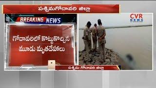 గోదావరిలో గుర్తుతెలియని మృతదేహాలు | Unidentified Life less Bodies Found in Godavari River | Kovvuru - CVRNEWSOFFICIAL