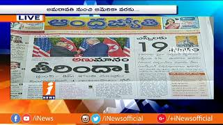 Today Highlights From News Papers | News Watch | iNews - INEWS