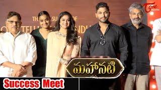 MAHANATI Success Meet | Allu Arjun | SS Rajamouli | Keerthy Suresh | TeluguOne - TELUGUONE