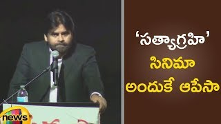 Pawan Kalyan Spoke About The Reason To Stop Satyagrahi Movie | Dallas | Mango News - MANGONEWS