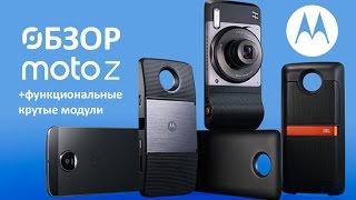 Обзор смартфона Motorola Moto Z + Moto Mods