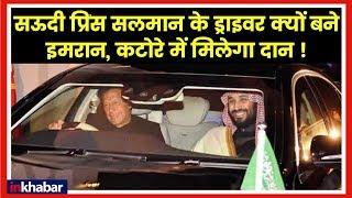 Saudi Crown Prince Mohammed Bin Salman in Pakistann; सऊदी प्रिंस सलमान के ड्राइवर क्यों बने इमरान ? - ITVNEWSINDIA