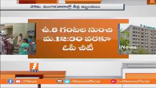 OP Staff Shortage And Negligence In Gandhi Hospital In Hyderabad | iNews - INEWS