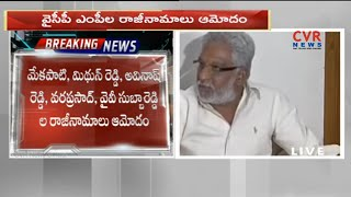 YV Subba Reddy Press Meet after YCP MPs Resignations Approved | CVR News - CVRNEWSOFFICIAL