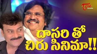 Can We Expect Chiru Dasari Combination Again ?? - TELUGUONE