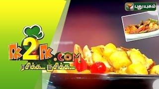 """K2K.com Rasikka Rusikka 25-08-2015 """"Chemmeen pollichathu & Pazham Cake"""" –  PuthuYugam TV Show"""
