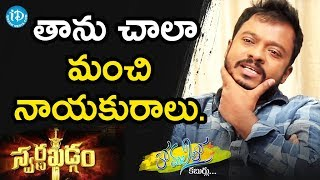 She Is Very Innocent - Yata Satyanarayana || Anchor Komali Tho Kaburulu - IDREAMMOVIES