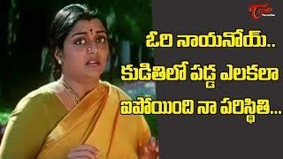 ఓరి నాయనోయ్..కుడితిలో పడ్డ ఎలకలా ఐపోయింది నా పరిస్థితి... |Telugu Movie Comedy Scenes | NavvulaTV - NAVVULATV