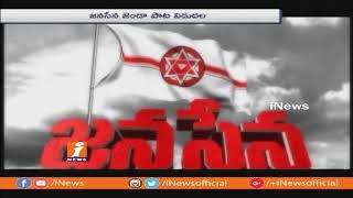 జనసేన జెండా పాట విడుదల | Pawan Kalyan | iNews - INEWS