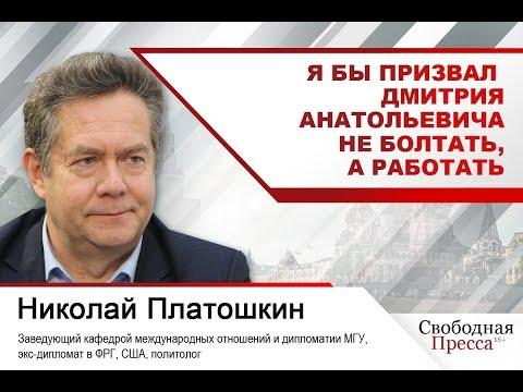 Николай Платошкин. Я бы призвал Дмитрия Анатольевича не болтать, а работать 15.02.2019