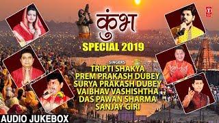 कुंभ SPECIAL I Kumbh Special 2019 I TRIPTI SHAKYA, SANJAY GIRI, VAIBHAV VASHISHTHA, DAS PAWAN SHARMA - TSERIESBHAKTI