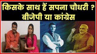 किसके साथ हैं सपना चौधरी ? बीजेपी या कांग्रेस, Lok Sabha Polls 2019, Sapna Choudhary, BJP, Congress - ITVNEWSINDIA