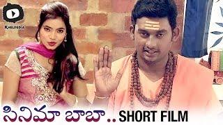 Latest 2018 Telugu Short Films | Cinema Baba Telugu Short Film | Khelpedia - YOUTUBE