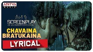 Chavaina Bratukaina Lyrical Song | Screenplay Movie | Pragathi Yadhati, Vikram Shiva, K.L.Prasad - ADITYAMUSIC
