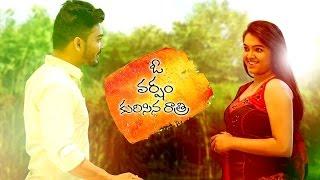 OO Varsham Kurisina Rathri    Latest Telugu Short Film    Directed by Mahipal Reddy - YOUTUBE