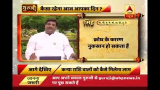 Daily Horoscope with Pawan Sinha: Anger can cause some kind of loss for Leo - ABPNEWSTV