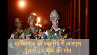 In Graphics: Jammu And Kashmir: Ceasefire violation by Pakistan in RS Pura & Akhnoor secto - ABPNEWSTV