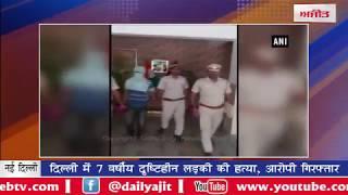 video : दिल्ली में 7 वर्षीय दृष्टिहीन लड़की की हत्या, आरोपी गिरफ्तार