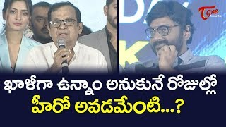 Brahmanamdam Comments On VV Vinayak @ RDX Love Pre Release Event | Payal Rajput | TeluguOne - TELUGUONE