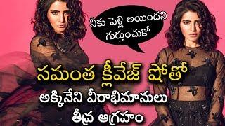 Akkineni Fans Fires On Samantha | Naga Chaitanya | Nagarjuna - RAJSHRITELUGU