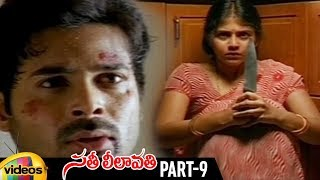 Sathi Leelavathi Telugu Full Movie HD | Anjali | Srinivas | Sunitha Varma | Part 9 | Mango Videos - MANGOVIDEOS