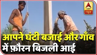 Ghanti Bajao Impact: Semari Malmala village of UP to get power supply - ABPNEWSTV